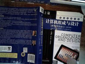 计算机组成与设计:硬件/软件接口(英文版•第5版•亚洲版)   变形