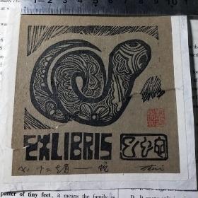 藏书票-十二生肖 蛇(宣纸木板)