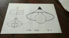 宣传画 8开 《写生画 电灯》