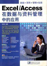 办公软件高级应用系列.Excel/Access在数据与资料管理中的应用