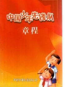 中国少年先锋队章程
