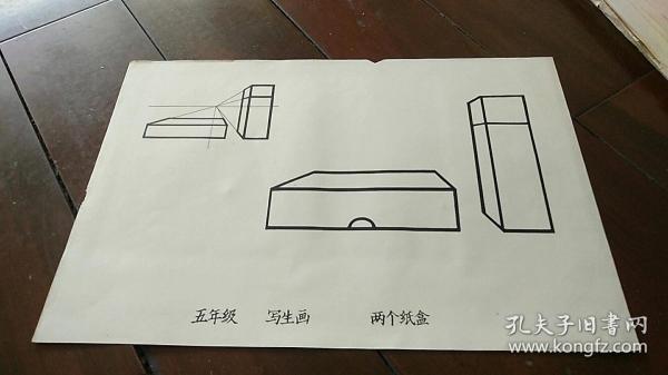 宣传画 8开 《写生画 两个纸盒》