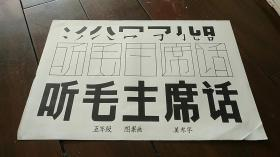宣传画 8开 《图案画 美术字 听毛主席话》