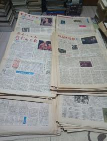 戏剧电影报(1984年一1989年  共240份  详见下面描述)