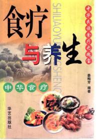 中华民族食疗之瑰宝.食疗与养生