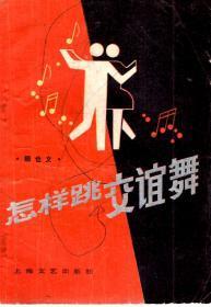 怎样跳交谊舞1984年1版1印