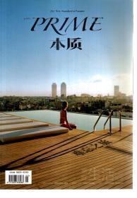 家庭生活指南.木质2009年5、12月号.2册合售