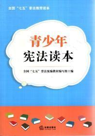 """全国""""七五""""普法推荐读本.青少年宪法读本"""