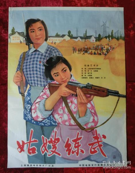 1开电影海报:姑嫂练武(1964年上映)