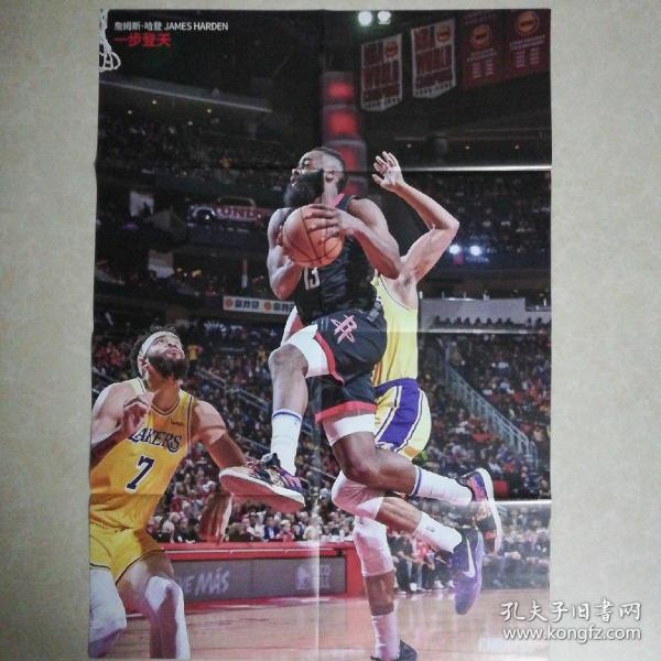 NBA特刊哈登海报一步登天