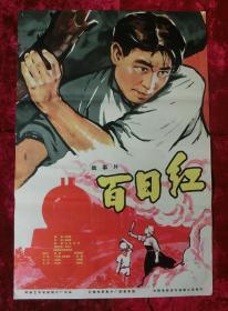 1开电影海报:百日红(1963年上映)