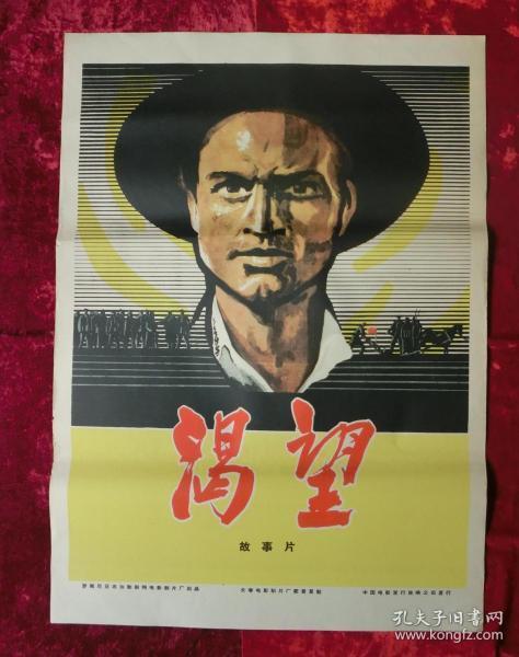 1开电影海报:渴望(1960年)