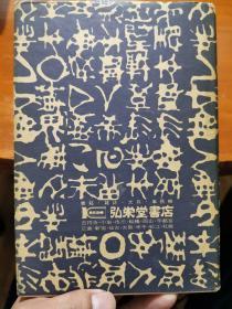 日语原版《 败れざる者たち 》沢木 耕太郎 著