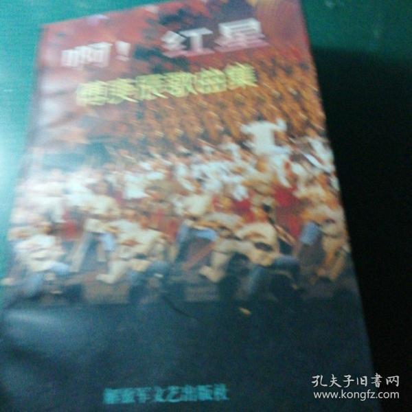 傅庚辰歌曲集:啊!红星(签名版)
