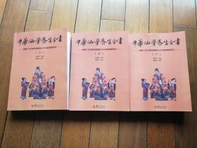 中华仙学养生全书  上、中、下  3册    陈撄宁