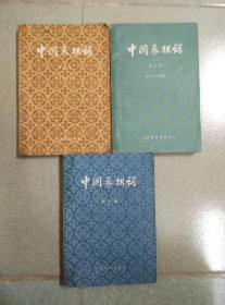 中国象棋谱 第一、二、三集 第一集1957年一版一印 第二集1962年一版二印 第三集1964年一版二印