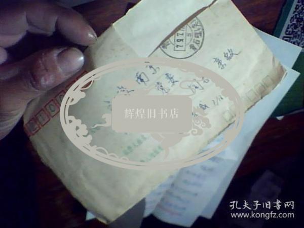 李嘉曾信札,笔名:思鸣、江源。南京大学毕业,现任澳门城市大学教授