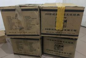 中国文库(第三辑 精装本 全四箱 102种)