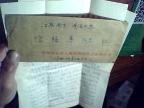 李嘉曾信札,笔名:思鸣、江源。南京大学毕业,现任澳门城市大学教授【看图】