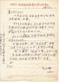 著名曲艺理论家:陈汝衡先生信札一通一页(16开)