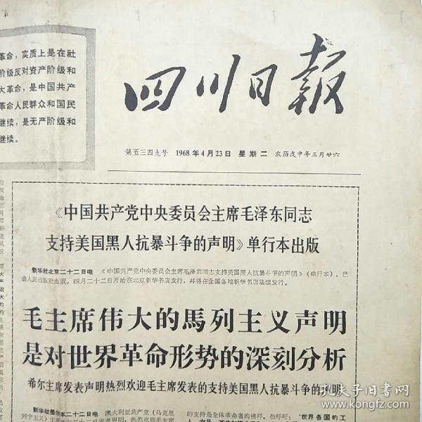 四川日报1968年4月23日(第5349号)[4开4版全]
