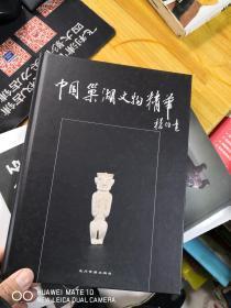 中国巢湖文物精华  主编签名       F7