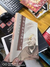 情报英雄熊向晖:在胡宗南身边的十二年  作者签名      F7