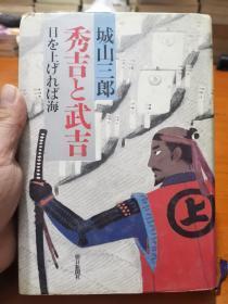 原版日本日文 秀吉と武吉 目を上げれば海 城山三郎 朝日新闻社昭和61年(1986年)