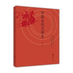 中国古代文学史 高等教育出版社  9787040377422