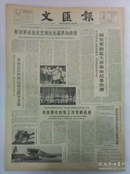 《文汇报》第6235号1964年11月16日老报纸