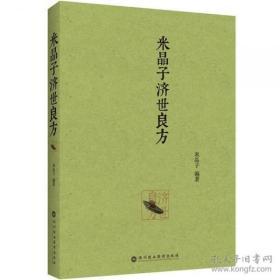 米晶子济世良方+炁体源流(上下册)+八部金刚功(附光盘) 共4册 米晶子作