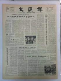 《文汇报》第6237号1964年11月18日老报纸