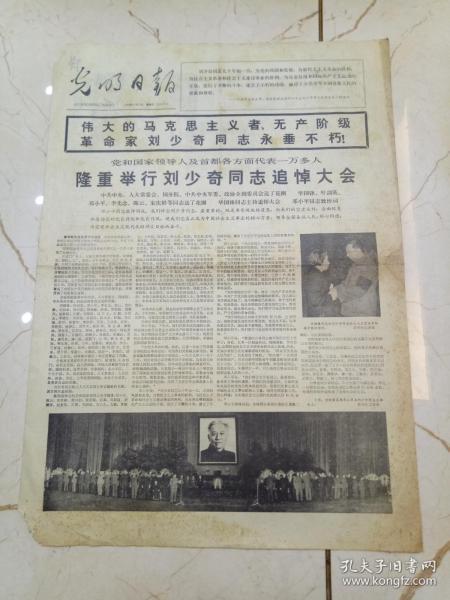 光明日报1980年5月
