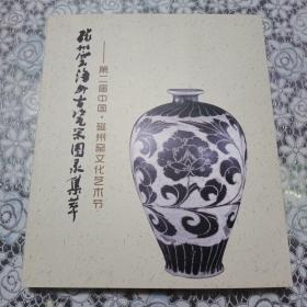 磁州窑海外古瓷器图录集萃