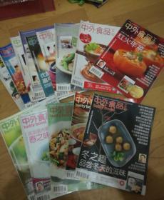 中外食品工业2009年第1 2 4--10期+2010年第1--6期 共15期合售