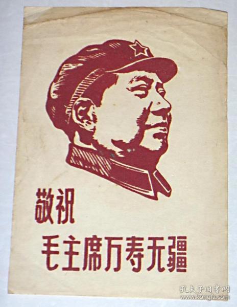 红绒画:敬祝毛主席万寿无疆