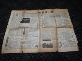 生日报……老报纸、旧报纸:菏泽市报1992.6.11《热烈庆祝菏泽市粮油总公司成立》