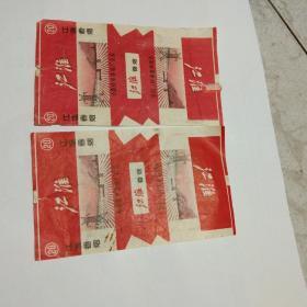 老烟标 江淮 烟标2张蚌埠卷烟厂.