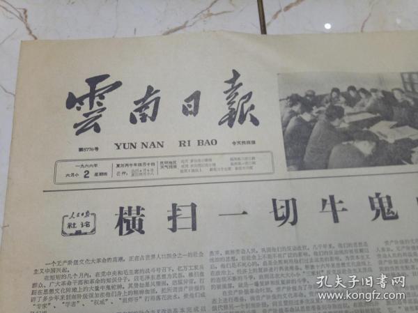 云南日报1966年6月
