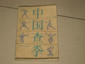 中国查拳(上)