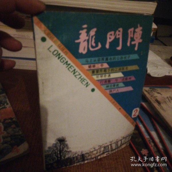 龙门阵1991年2期
