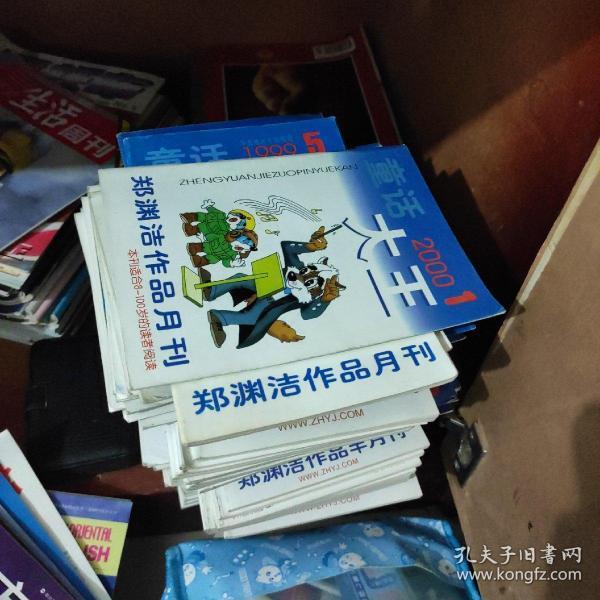 童话大王月刊2007.1;2006.1-10;2005.1-9,11;2003.2-7,9-12;2002.1-4,8-12;2001.3-12;2000.1;1999.5,6,10。共计54本,打包拆零均可。