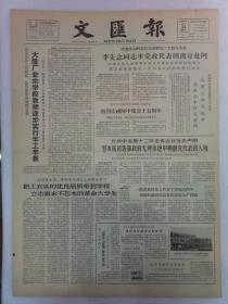 《文汇报》第6243号1964年11月24日老报纸