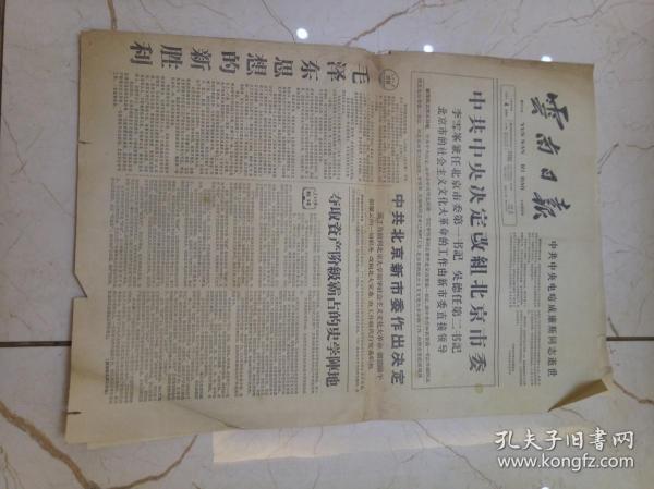 云南日报1966年6月4日