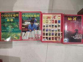 中国国家地理杂志 99年 / 00年 / 01年 / 02