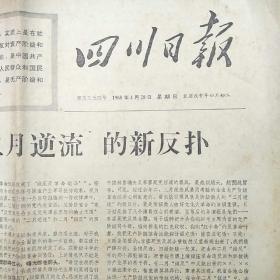 四川日报1968年4月28日(第5354号)[4开4版全]