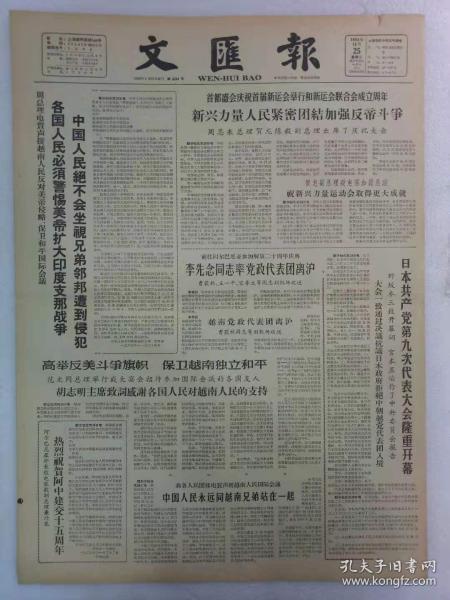 《文汇报》第6244号1964年11月25日老报纸