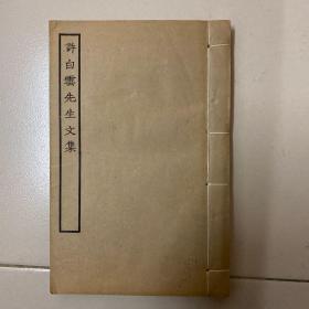 民国涵芬楼影印瞿氏铁琴铜剑楼藏明版《许白云先生文集》白宣精印4卷一册全。