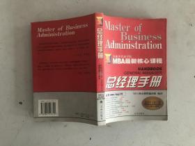 总经理手册(最新中文修订版)——MBA最新核心课程