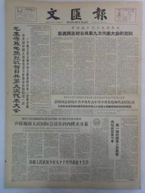 《文汇报》第6245号1964年11月26日老报纸